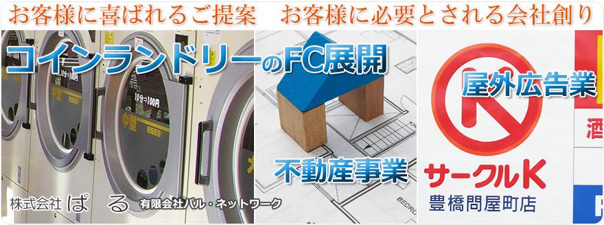 コインランドリーのFC展開、野立看板、の株式会社ぱる(有限会社パル・ネットワーク)